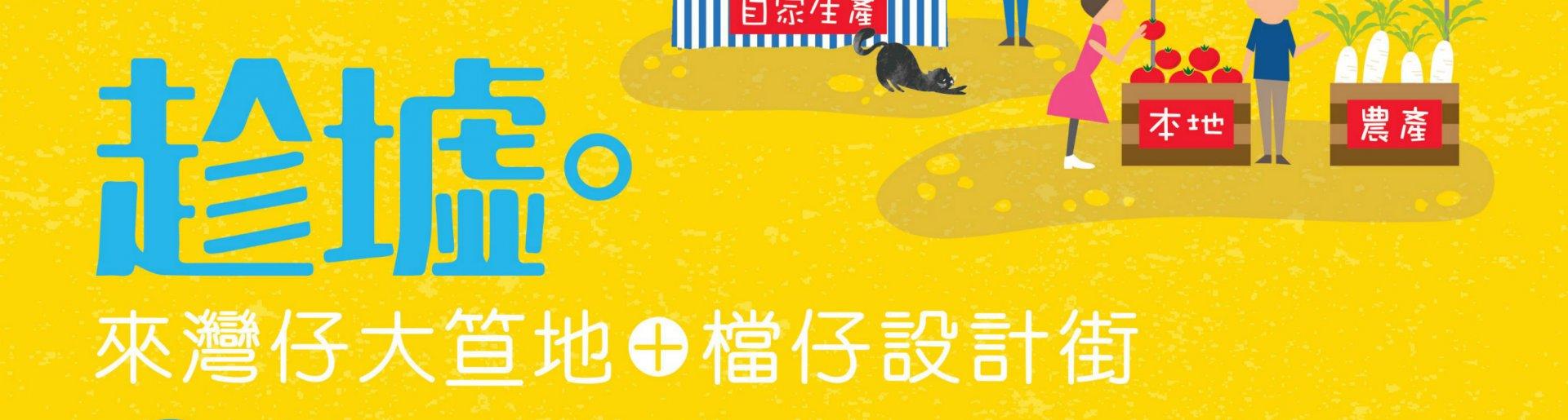 灣仔墟市Poster